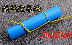 捆绑绳结,用于高低空传送物品简单又牢固