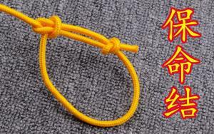 万能绳结打法,紧急逃生时它是一个保命结,结实又牢固