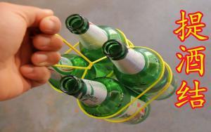 教你提酒结的打法,简单实用,能用1根绳子将4瓶酒提起来