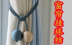 窗帘挂球绳结的打法,简单漂亮,很多人还不会