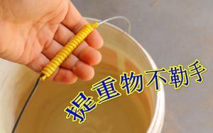 教你一招编绳,解决提重物时太勒手等问题