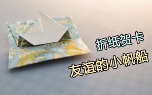 一个友谊的折纸小帆船贺卡,怎么打开都不翻