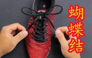 分享一种特别的蝴蝶结,可以解决鞋带老是松开的烦恼,美观又牢固