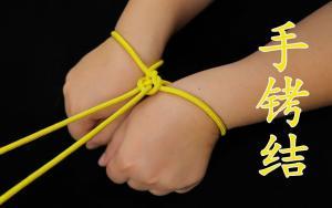 古代手铐结的打法,传承至今依旧实用,捆绑人最方便