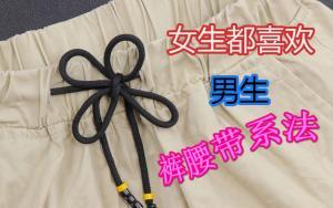 裤腰带好看的绳结,简单又时尚,主要是方便解开