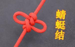 中国结中的蜻蜓结打法,做挂饰非常漂亮