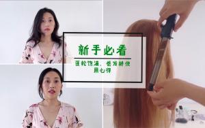 卷发棒你真的会用吗?怎么卷出美美造型的超详细手法,新手必看