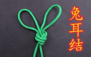 像兔耳的绳结,用于户外攀岩顶绳的固定,结实又牢固