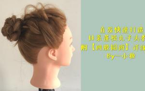 直发也能快速打造的蓬松丸子头教程,附四股圆辫详细手法