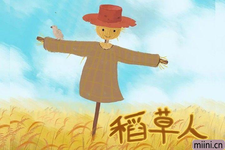 站在农田里吓唬小动物的稻草人简笔画步骤教程