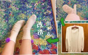 用旧毛衣改造一双袜子,和手套