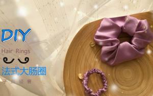 手工DIY制作法式真丝大肠圈发圈饰品