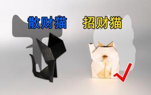 教大家折纸一个招财猫