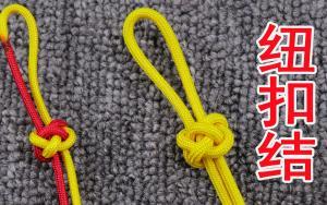 古代用来当衣服扣子,现在用于编手链结尾,这就是经典的纽扣结