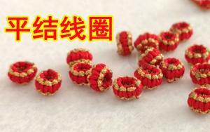 DIY中国结,平结线圈的编法。是一种很漂亮的装饰绳结
