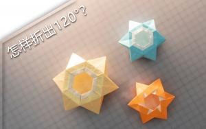 好看又实用的折纸六芒星盒子