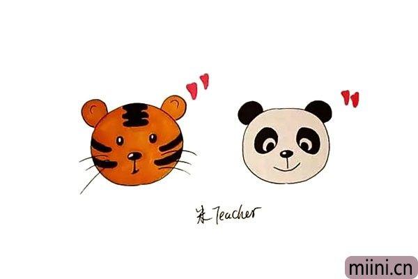 可爱的熊猫和威猛的老虎头像简笔画步骤教程