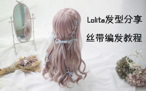 丝带编发教程,lolita发型设计