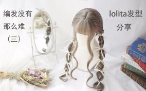 Lolita发型双节马尾编发