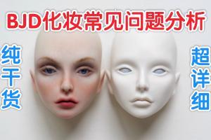 BJD化妆过程中的常见问题及解决办法,超级详细