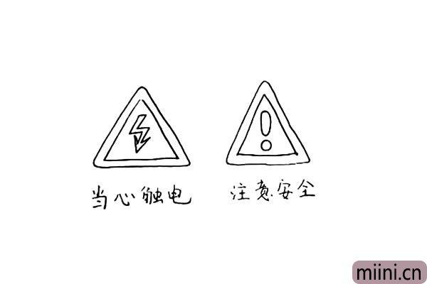第五步:中间画出一个大大的感叹号.这个符号代表注意安全。