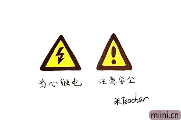 小心触电安全指示牌简笔画步骤教程