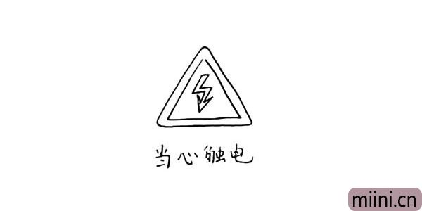 第三步:中间画出一个闪电符号下面有个箭头.这个符号代表当心触电。