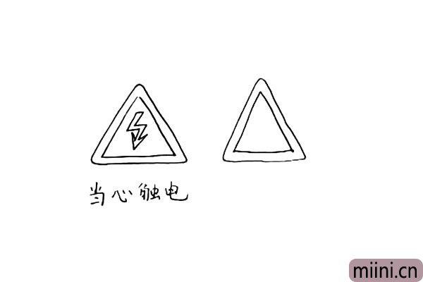 第四步:同样的画法在右边再画出一个安全标志牌。