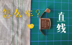 怎么缝纫出好看的直线?号令缝纫机走直线的小法宝
