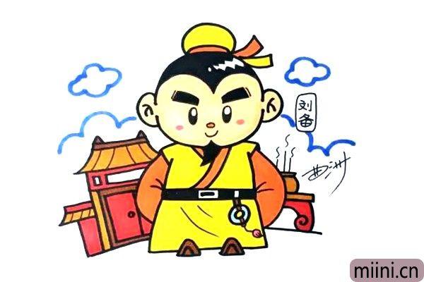 三国蜀国的领袖刘备简笔画步骤教程