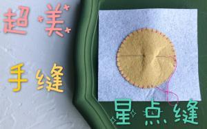 超好看的星点缝纫技法教程