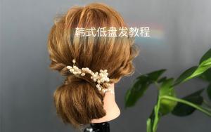 优雅又慵懒随性的韩式低盘发