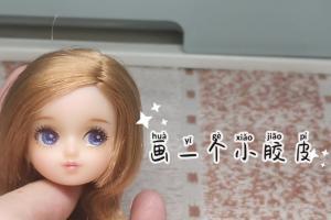 Licca丽佳娃娃改妆步骤,真的非常好看