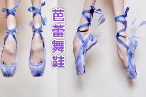 给BJD娃娃做一个迷你的芭蕾舞鞋子,真的好仙