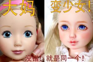 娃娃改妆,大妈变少女,水溶彩铅在改娃过程中如何使用!