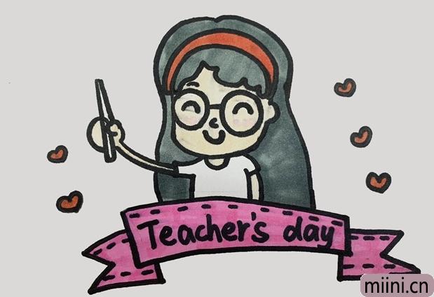 教师节送给老师的简笔画步骤教程