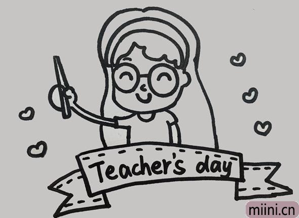 送给老师的画怎么画