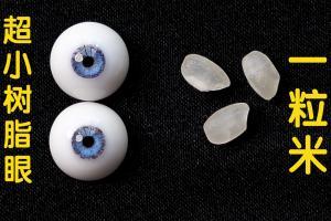 BJD娃娃小尺寸树脂眼制作教程,超详细