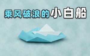 乘风破浪的小白船折纸教程