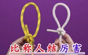 比称人结还结实牢固的绳结,很多钓鱼人都会,生活中很实用