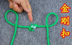 绳子破损要断了不要丢,打一个金刚扣,能还原到以前一样结实牢固