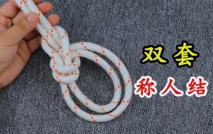 双套称人结,电影《血战钢锯岭》中医生运送伤者用的绳结,很实用