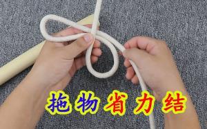 分享两种很不错的省力结,用来拖拉重物时,用此绳结省力不勒手