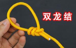 双龙结,用来捆绑物体比绳结之王称人结还牢固,太实用了