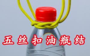 五丝扣油瓶结绑法,这是一个很古老的绳结,用来提瓶吊物太实用了