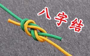 户外攀岩常用的一种八字结,用来连接绳子特别牢固,简直太实用了