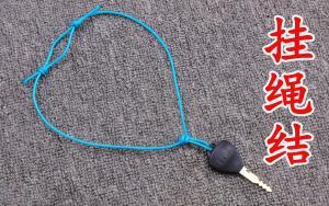 挂绳打结技巧,用来绑钥匙和项链非常美观,还能自由伸缩大小