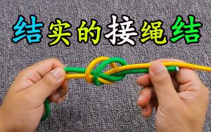 简单的万能绳子连接技巧,非常结实牢固