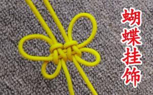手工编绳蝴蝶挂饰,很好看的一种中国结,当装饰品朋友都说很时尚