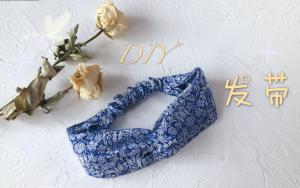 超简单发带!让您的美每天可以不重样!